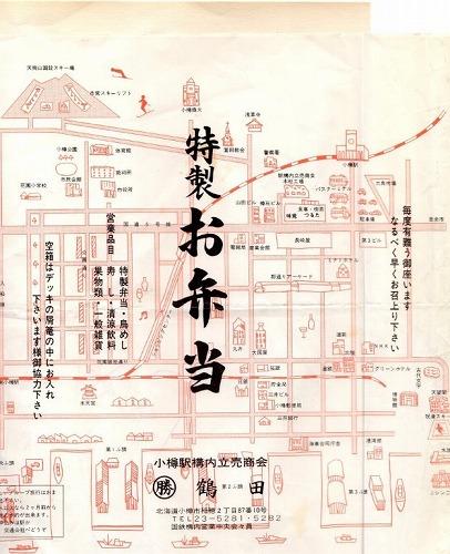 小樽駅からの街並みを描いた掛け紙年代不詳