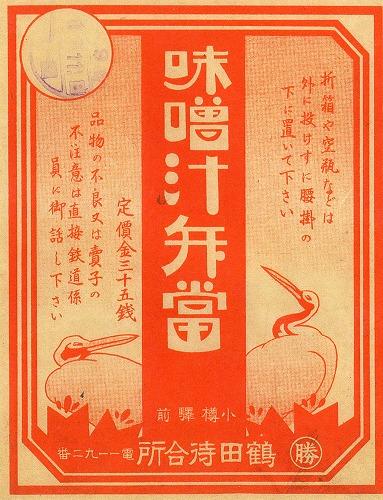味噌汁弁当35銭年代不詳