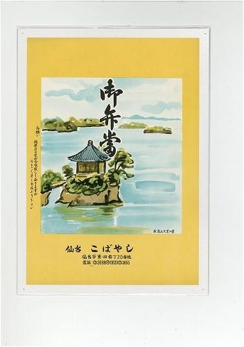 8昭和30~40年。高度成長期、松島は日本有数の観光地になった