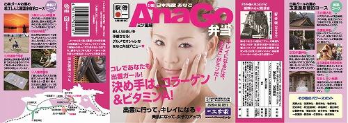 1日本海あなご()ANAGO弁当