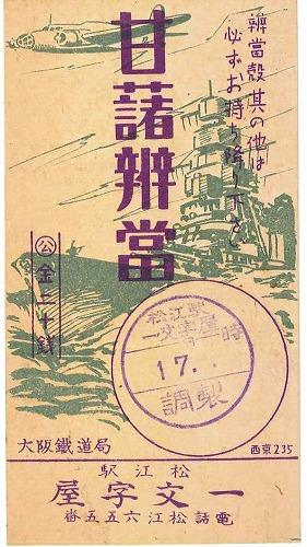 7 戦時中の掛紙