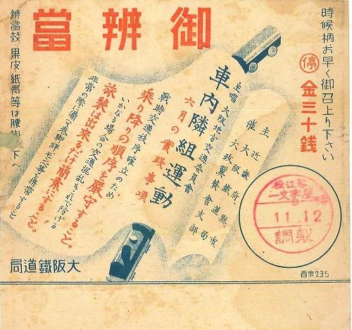 8 戦時中の掛け紙