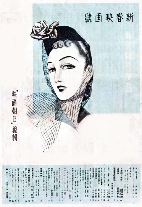 週刊朝日新春映畫號目次1939dec