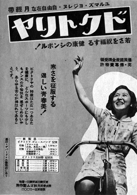 ビクトリヤ月経帯1939dec