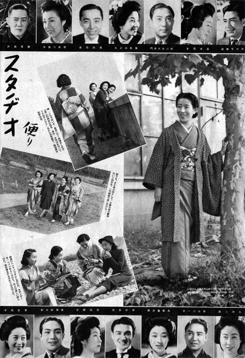 スタヂオ便り1939dec