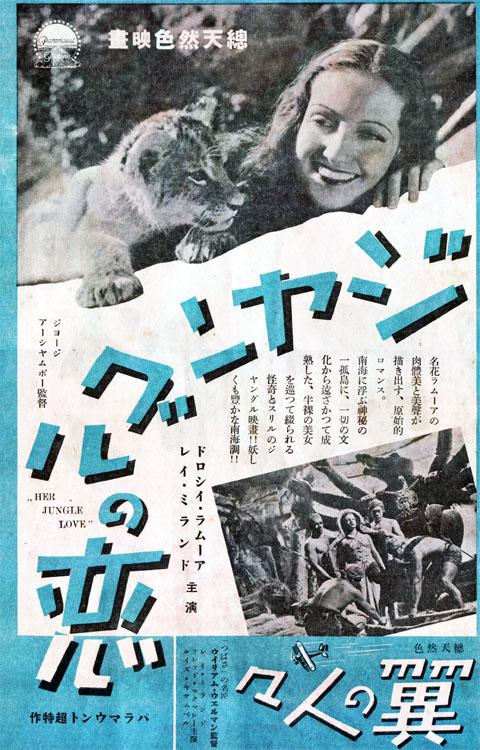 ジャングルの恋1939dec