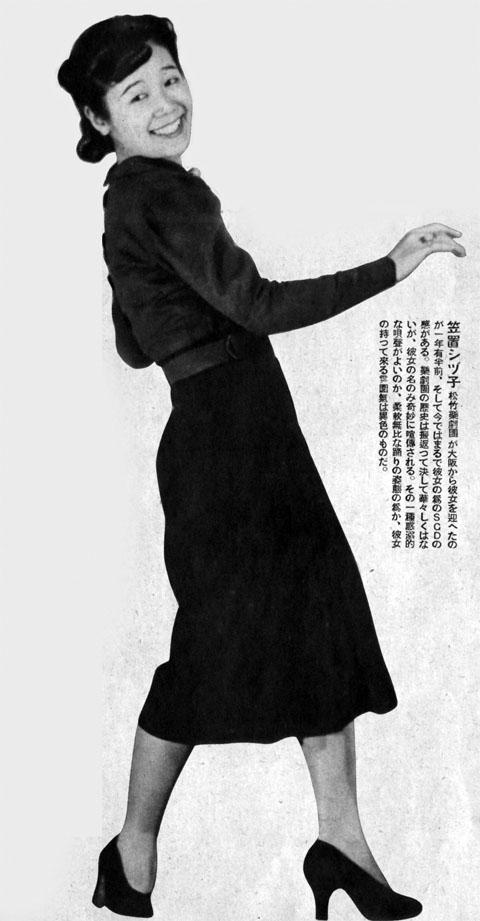 笠置シヅ子1939dec