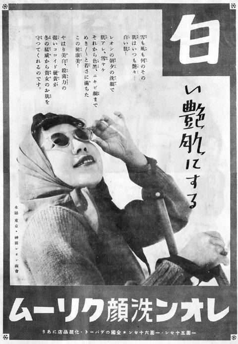 レオン洗顔クリーム1939dec