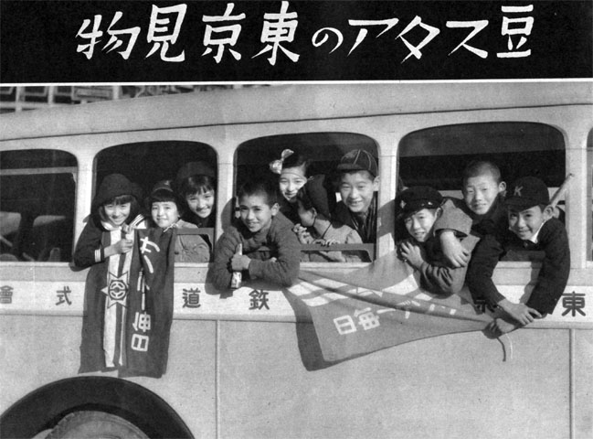 豆スタアの東京見物1939dec