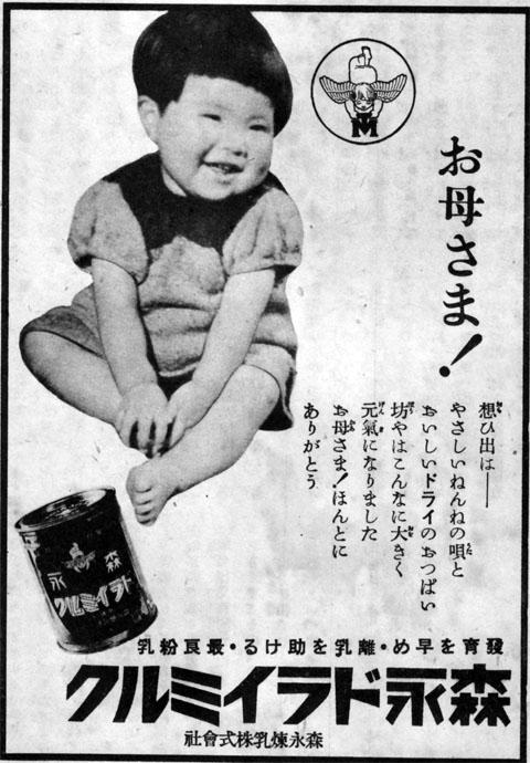 森永ドライミルク1939dec