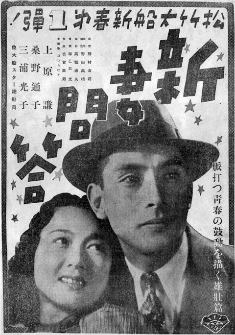 新妻問答1939dec