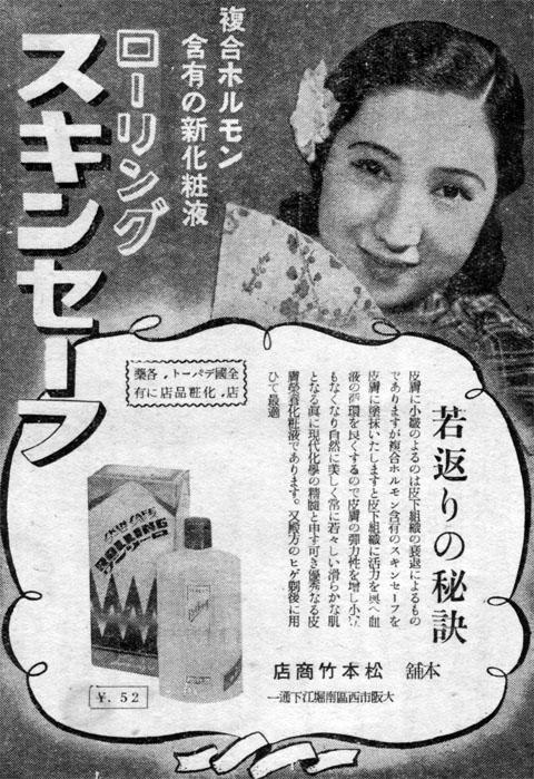 ローリング・スキンセーフ1939dec