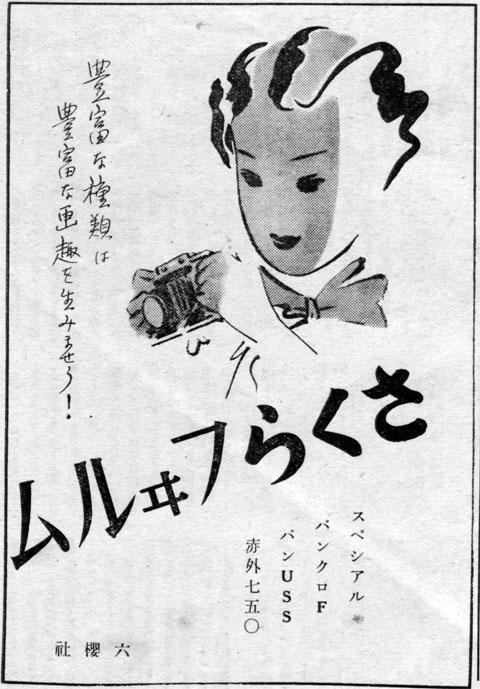 さくらフィルム1939dec