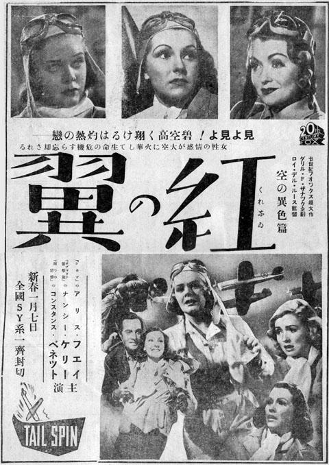 紅の翼1939dec