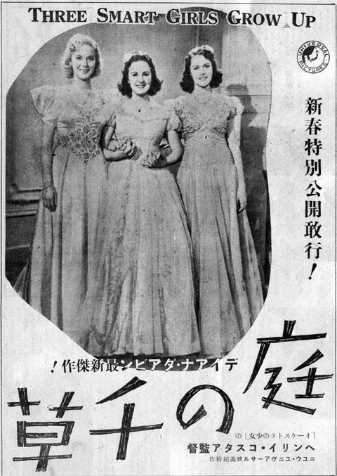 庭の千草1939dec