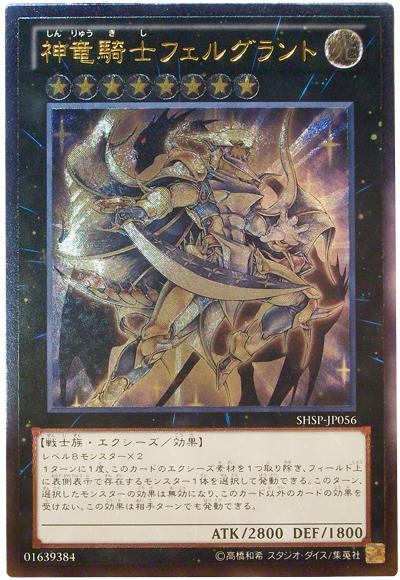 神竜騎士フェルグラントcard100014009_1