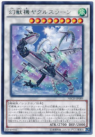 幻獣機ヤクルスラーンcard100018874_1