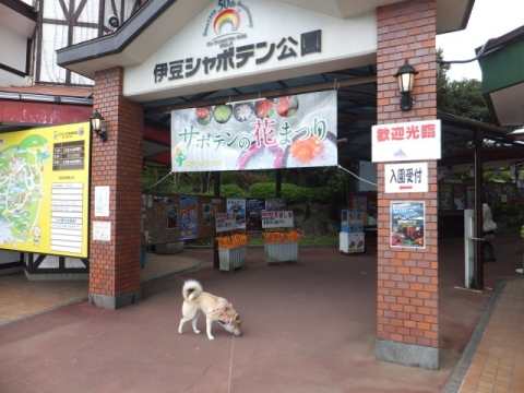 伊豆シャボテン公園入口