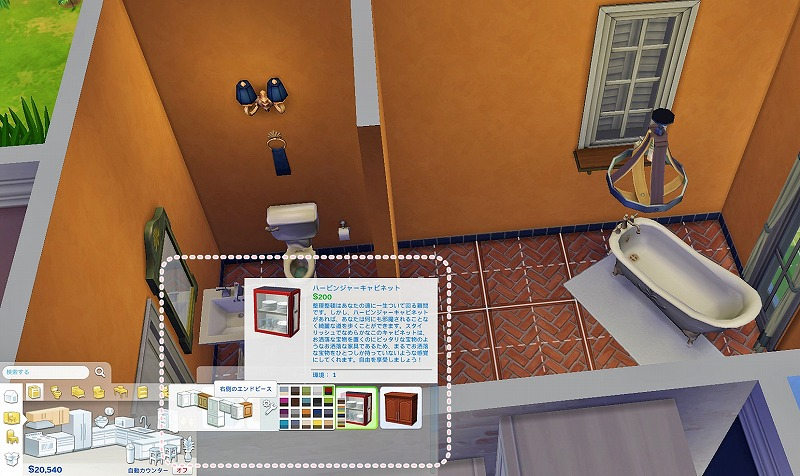 Sims4初プレイと建築04