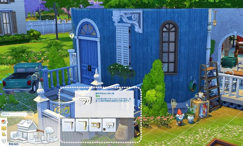 Sims4初プレイと建築06