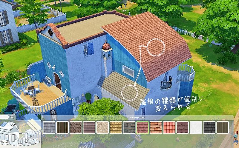 Sims4初プレイと建築07