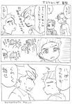 脱力オマケ漫画