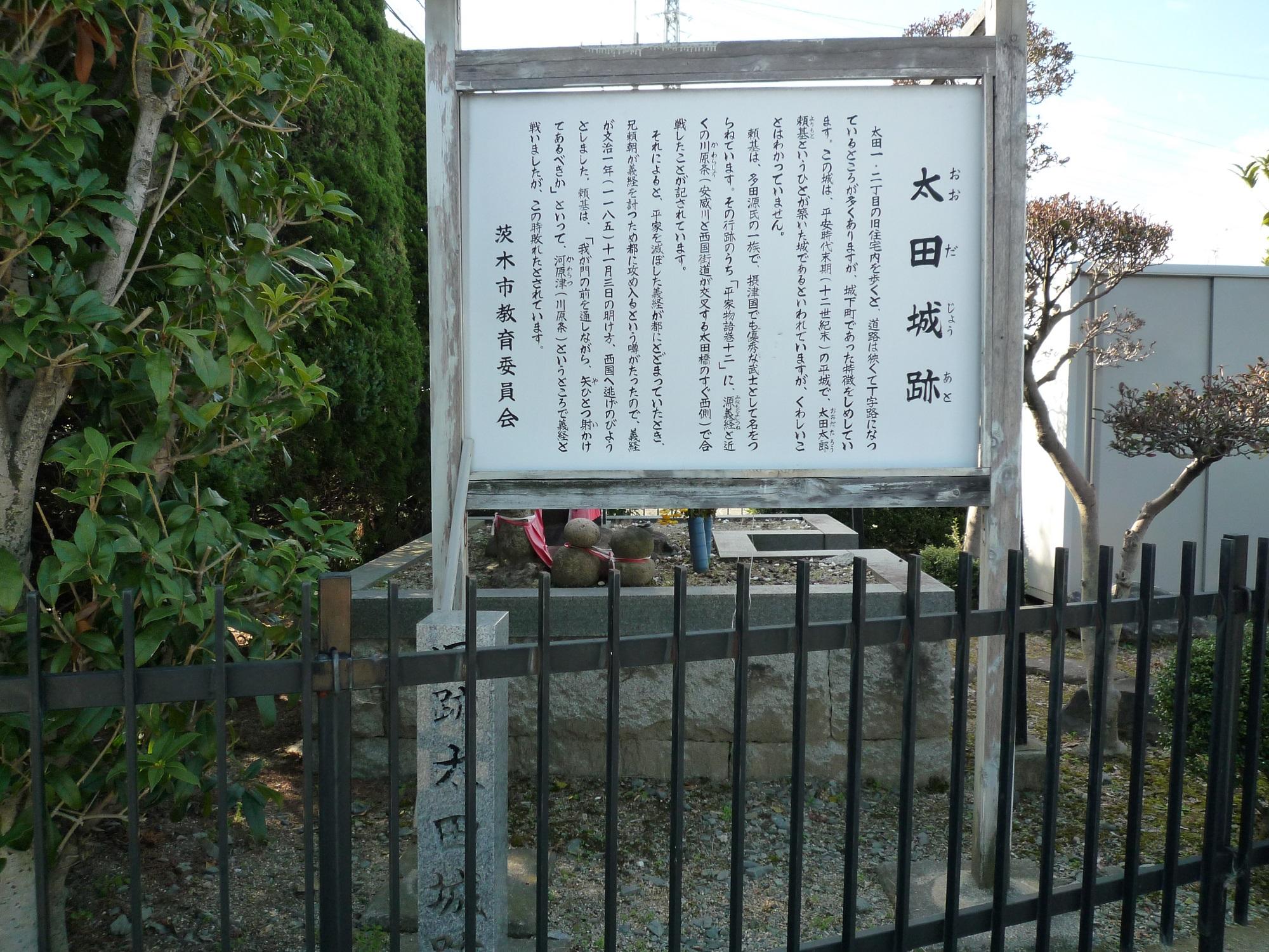太田城跡 - なんとなく城跡巡り