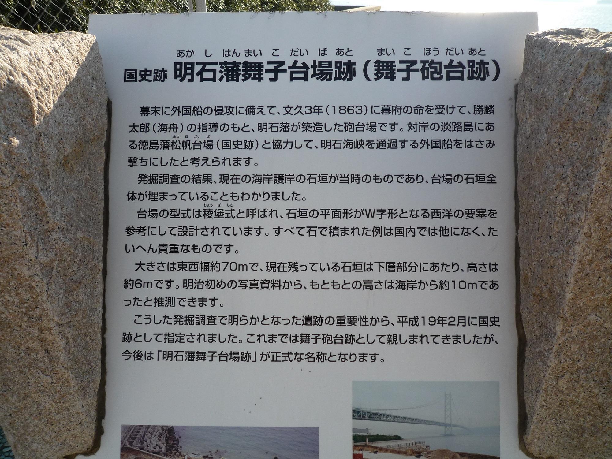 舞子砲台跡碑