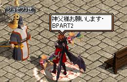 神頼みPART2