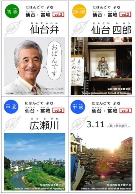 にほんごで よむ 仙台・宮城 2 発売!