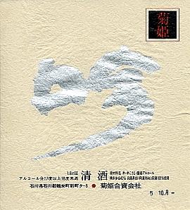 a菊姫 吟