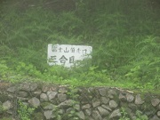 富士あざみライン14