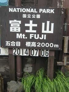 富士山まで。