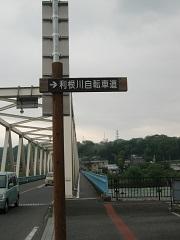 利根川CR
