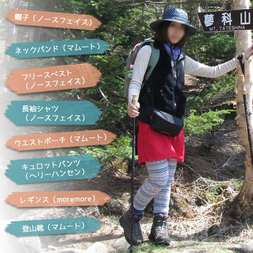 山ガールファッション|5月|蓼科山