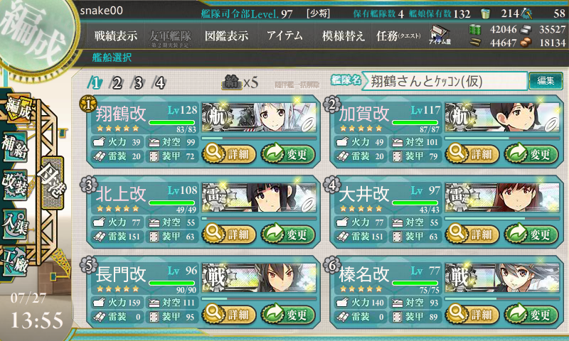 KanColle-140727-13554733.png