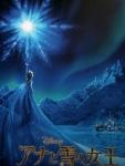 アナt雪の女王