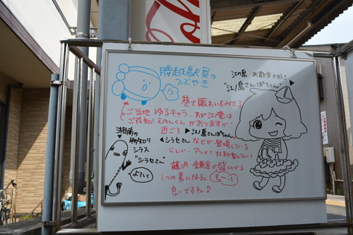 腰越駅の看板です。