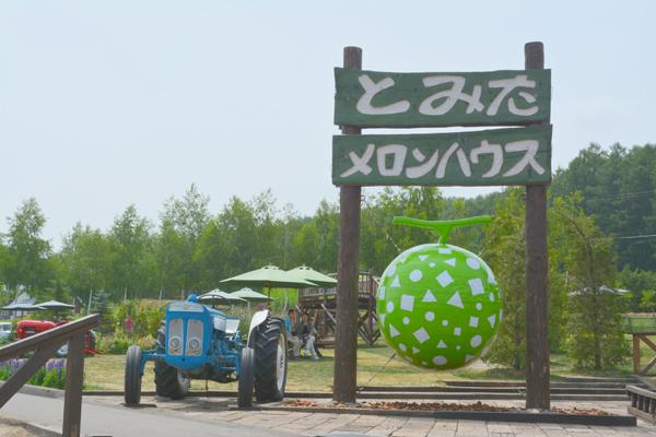 富田メロンハウス