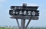 札幌展望台