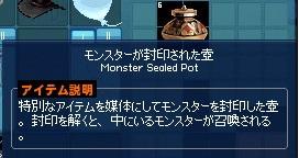 モンスターが封印された壺