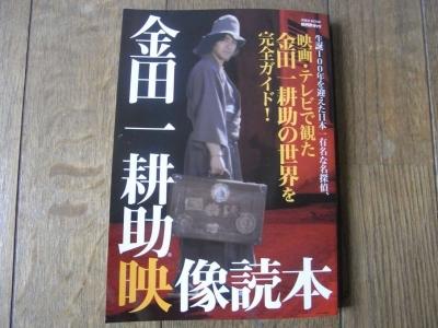 金田一耕助映像読本