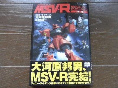 MSV-R ジオン編