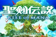 聖剣伝説 RISE of MANA SQUARE ENIX