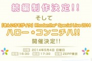 TVアニメ「きんいろモザイク」公式サイト_