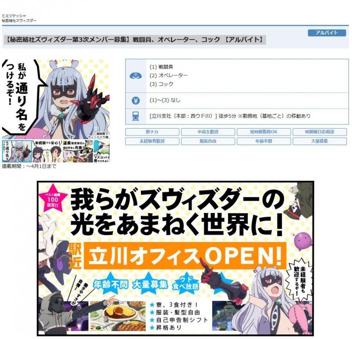 TVアニメーション「世界征服~謀略のズヴィズダー~」公式サイト