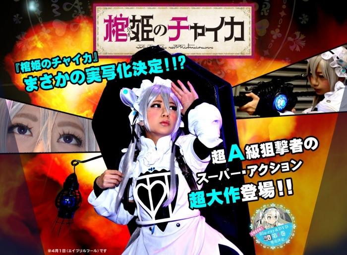 アニメ『棺姫のチャイカ』公式サイト