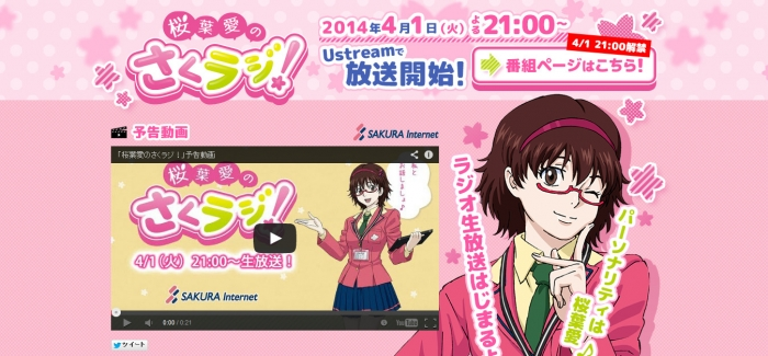 【桜葉愛のさくラジ!】4-1夜21時からUstreamで生放送!|さくらインターネット