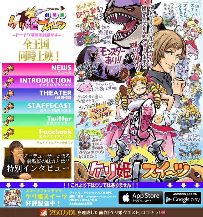 劇場版ケリ姫スイーツ -公式サイト-