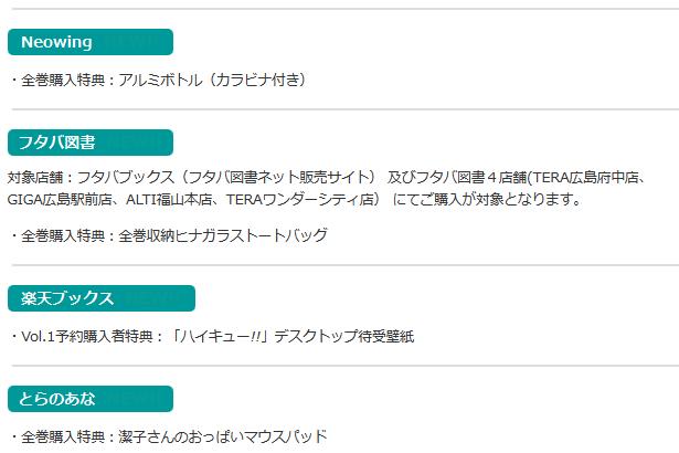 アニメ『ハイキュー!!』 Blu-ray-DVD情報